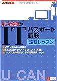 2010年版U-CANのITパスポート試験速習レッスン