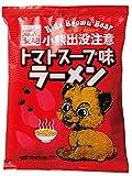 藤原製麺 小熊出没注意ラーメン トマト味 100g×10袋