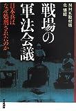 戦場の軍法会議―日本兵はなぜ処刑されたのか