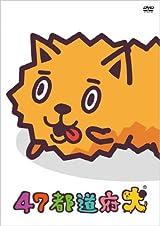 出身県の声優がご当地キャラ犬を演じる「47都道府犬」6月発売