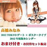 高橋みなみ AKB48 2012TOKYOデートカレンダー+ポスターカレンダー プレゼント付セット (お買上げの方にもれなく2011年度版AKBカレンダー、定価2,415円相当を1本プレゼント!)