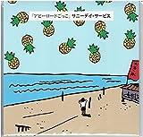 アビーロードごっこ [7インチレコード+CD]