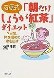「朝だけしょうが紅茶」ダイエット 7日間、体を温めて水を出す (PHP文庫) -