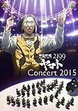 宇宙戦艦ヤマト2199 コンサート2015[DVD]