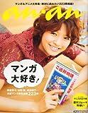 an・an (アン・アン) 2010年 7/14号 [雑誌]