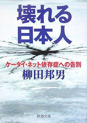 壊れる日本人―ケータイ・ネット依存症への告別