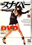S & M スナイパー 2008年 09月号 [雑誌]