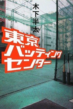 東京バッティングセンター
