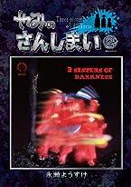 やみのさんしまい(2) (シリウスコミックス)