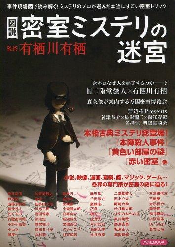 図説 密室ミステリの迷宮 (洋泉社MOOK)