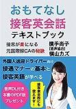 おもてなし接客英会話テキストブック: 外国人送迎ドライバー向け接遇マナーの基本と接客英語