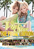 VIP★STAR THE FINAL EDITION 8時間永久保存版 [DVD]