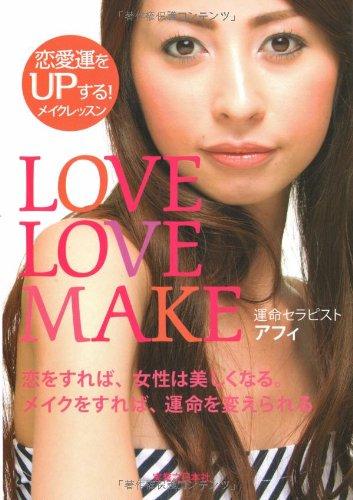 LOVE LOVE MAKE