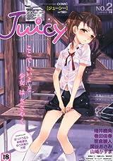 関谷あさみ、笹倉綾人が引き続き掲載のロリエロ漫画「Juicy vol.2」