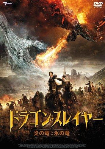 ドラゴン・スレイヤー (炎の竜と氷の竜) [DVD]