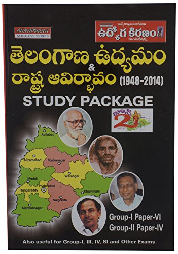 Telangana Movement And State Formation (Study Package) By Annapurna Publishers