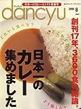 dancyu (ダンチュウ) 2008年 08月号 [雑誌]