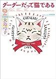 グーグーだって猫である2<グーグーだって猫である> (角川文庫)