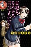 名探偵キドリ(2) (月刊マガジンコミックス)