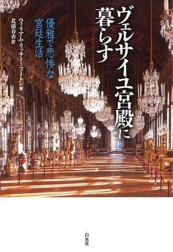 ヴェルサイユ宮殿に暮らす—優雅で悲惨な宮廷生活