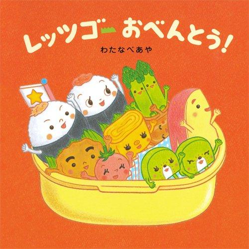 レッツゴーおべんとう! (コドモエ[kodomoe]のえほん)
