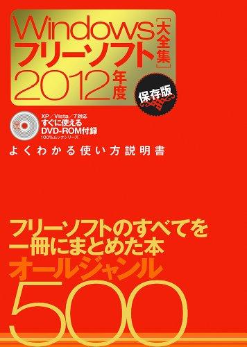 Windowsフリーソフト大全集 2012年度保存版 (100%ムックシリーズ)