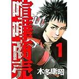Amazon.co.jp: 喧嘩商売(1) (ヤングマガジンコミックス) 電子書籍: 木多康昭: Kindleストア
