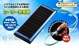 ソーラーモバイル充電器 LEDライト付 FS-305 携帯電話・DSLite・iPod・iPhone・PSP・PocketWiFiに充電可能!