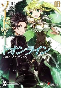ソードアート・オンライン〈3〉フェアリィ・ダンス (電撃文庫)