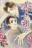 茶人の嗜み / 猫島 瞳子 のシリーズ情報を見る