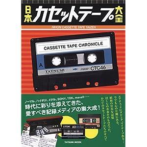 日本カセットテープ大全|牧野良幸|ノーマル、ハイポジ、メタル、SONY、TDK、maxell……、時代に彩りを添えてきた、愛すべき記録メディアの集大成!