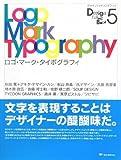 ロゴ・マーク・タイポグラフィ (デザインファイリングブック)
