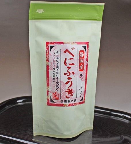 べにふうき茶 (紅富貴 緑茶) ティーバッグ3g×15個  花粉対策の必需品 >>
