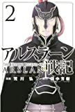 アルスラーン戦記(2) (週刊少年マガジンコミックス)
