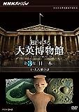 NHKスペシャル 知られざる大英博物館 第3集 日本 巨大古墳の謎 [DVD]