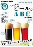 NHK まる得マガジン ビールの達人が教える 目からウロコ ビールのABC 2015年 7月/8月 [雑誌] NHKテキスト