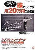 ど素人サラリーマンでも株でしっかり月20万円攻略法 ?チャートとテクニカル指標でシンプルに読み解く!