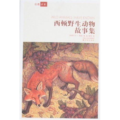 西顿野生动物故事集(名著译林)