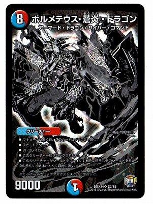 デュエルマスターズ/輝けデュエミー賞パック/DMX-24/S3/SR/ボルメテウス・蒼炎・ドラゴン
