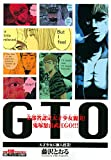 GTO 天才少女に個人授業! アンコール刊行! (講談社プラチナコミックス)