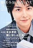 野性時代 第73号  KADOKAWA文芸MOOK  62331-75 (KADOKAWA文芸MOOK 75)