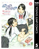 ガールフレンド 5 (ヤングジャンプコミックスDIGITAL)