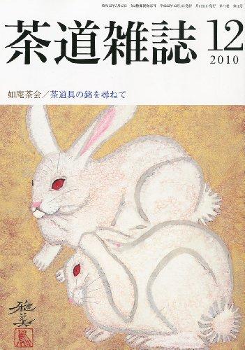 茶道雑誌 2010年 12月号 [雑誌]