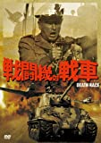 戦闘機対戦車 [DVD]