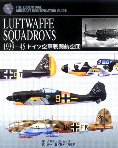 LUFTWAFFE SQUADRONS―1939‐45 ドイツ空軍戦闘航空団