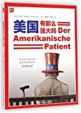 img - for Is America Powerful (Chinese Edition) book / textbook / text book