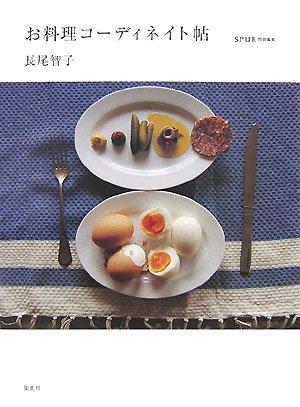 お料理コーディネイト帖