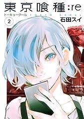 東京喰種―トーキョーグール―:re 2 (ヤングジャンプコミックス)
