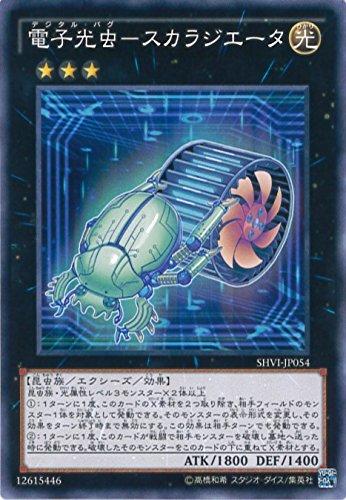 電子光虫-スカラジエータ