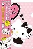TVガイド キャラクターブランドシリーズ ミニクリアファイル&ネイルシールBOOK ハローキティ<通常版>